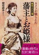 カメラが撮らえた幕末三〇〇藩藩主とお姫様