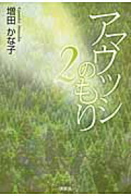 アマウツシのもり(2) [ 増田かな子 ]