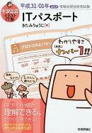 キタミ式イラストIT塾ITパスポート(平成31/01年)