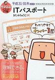 キタミ式イラストIT塾ITパスポート(平成31/01年) (情報処理技術者試験)
