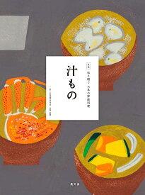 汁もの (全集 伝え継ぐ 日本の家庭料理) [ 日本調理科学会 ]