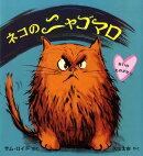 ネコのニャゴマロ