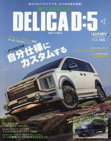 MITSUBISHI DELICA D:5(NO.2) (ニューズムック スタイルRVドレスアップガイドシリーズ VO)