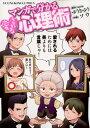 マンガで分かる愛される心理術 (コミック YKコミックス 全1) [ ゆうき ゆう ]