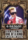 G-DRAGON 2013 WORLD TOUR 〜ONE OF A KIND〜 IN JAPAN DOME SPECIAL [ G-DRAGON ]