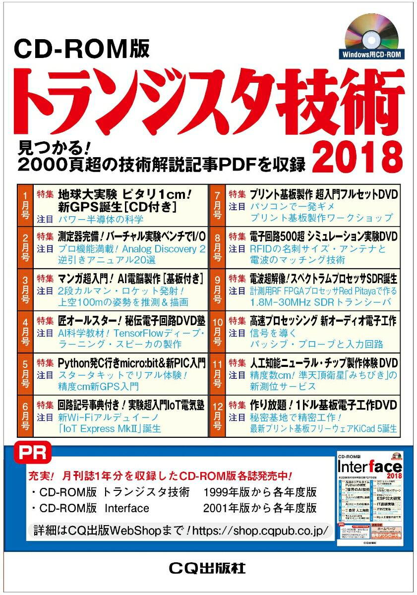 CD-ROM版 トランジスタ技術 2018 見つかる!2000頁超の技術解説記事PDFを収録 [ トランジスタ技術編集部 ]