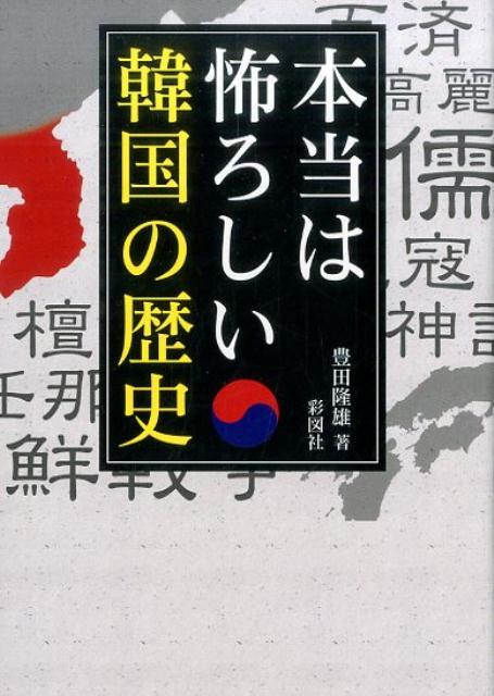本当は怖ろしい韓国の歴史 [ 豊田隆雄 ]