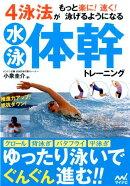 4泳法がもっと楽に!速く!泳げるようになる水泳体幹トレーニング