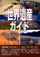 世界遺産ガイド(地形・地質編)