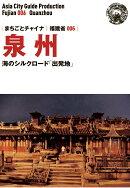 【POD】福建省006泉州 〜海のシルクロード「出発地」