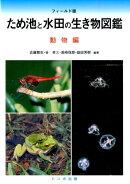 ため池と水田の生き物図鑑(動物編)フィールド版