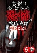 実録!!ほんとにあった恐怖の投稿映像 スペシャル 6章