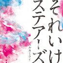【早期予約特典】それいけステアーズ (ライブ映像DVD付き)