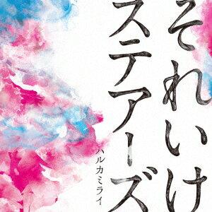 【早期予約特典】それいけステアーズ (ライブ映像DVD付き) [ ハルカミライ ]