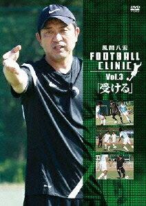 風間八宏 フットボールクリニック Vol.3「受ける」 [ 風間八宏 ]