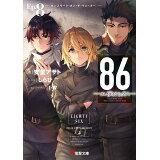 86-エイティシックス(Ep.8) ガンスモーク・オン・ザ・ウォーター (電撃文庫)