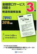 3級金融窓口サービス技能士(学科)精選問題解説集(2018年版)