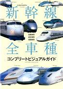新幹線全車種