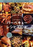 バーベキューレシピ100選!