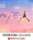 【先着特典】ME (初回限定盤A CD+DVD) (A4クリアファイル付き)