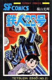 鉄人28号(2) (サンデーコミックス) [ 横山光輝 ]