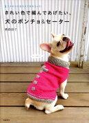 きれい色で編んであげたい、犬のポンチョ&セーター