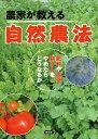 農家が教える 自然農法 肥料や農薬、耕うんをやめたらどうなるか [ 農文協 ]
