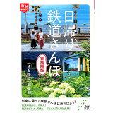 日帰り鉄道さんぽ首都圏版 (旅鉄HOW TO)