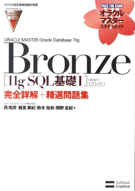 ORACLE MASTER Oracle Datebase11g Bronze「 試験番号:1Z0-051 (オラクルマスタースタディガイド) [ 西昭彦 ]