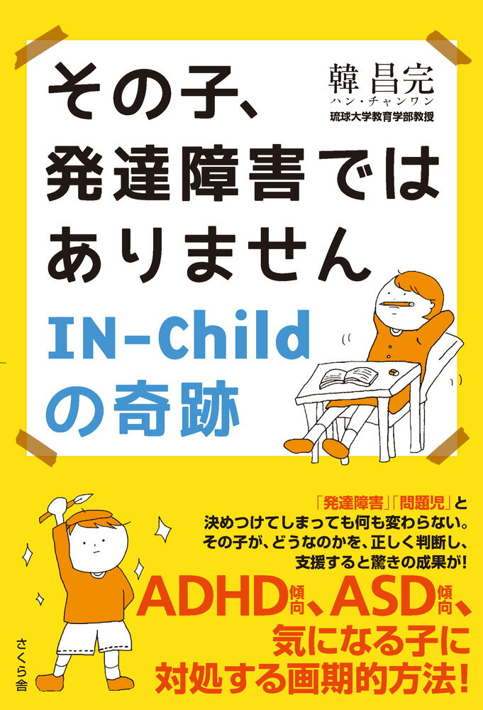 その子、発達障害ではありません IN-Childの奇跡 [ 韓昌完 ]