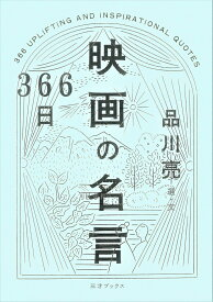 366日映画の名言 [ 品川亮 ]