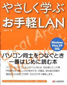 やさしく学ぶお手軽LAN Windows Vista/XP対応 [ 篠塚充 ]
