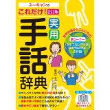 ユーキャンのこれだけ!実用手話辞典2訂版 (ユーキャン学び書籍シリーズ)