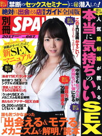 別冊SPA!LOVE&SEXVol.13