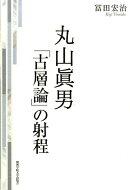 丸山眞男「古層論」の射程