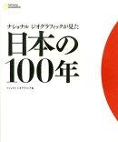 ナショナルジオグラフィックが見た日本の100年