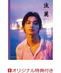 【入荷予約】【楽天ブックス限定特典付き】横浜流星写真集『流麗』