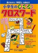 【バーゲン本】小学生のチャレンジクロスワード