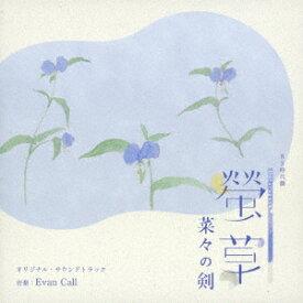 NHK BS時代劇 螢草 菜々の剣 オリジナル・サウンドトラック [ エバン・コール ]