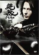 「絶狼<ZERO>-BLACK BLOOD-」 ディレクターズ・カット版