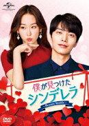 【予約】僕が見つけたシンデレラ〜Beauty Inside〜 DVD-SET1