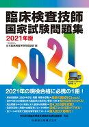 臨床検査技師国家試験問題集(2021年版)