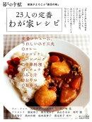 23人の定番わが家レシピ