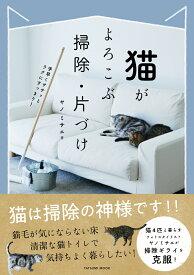 猫がよろこぶ掃除・片づけ (タツミムック) [ ヤノミサエ ]
