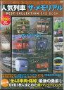 二度と見ることはできない人気列車 ザ・メモリアル BEST COLLECTION (<DVD>)