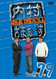 内村さまぁ〜ず SECOND vol.79 [ 内村光良 ]