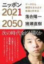 ニッポン2021-2050 データから構想を生み出す教養と思考法 [ 落合 陽一 ]