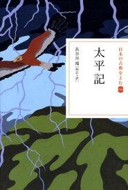 日本の古典をよむ(16) 太平記 [ 長谷川 端 ]