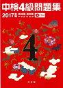 中検4級問題集2017年版 [ 中検研究会 ]