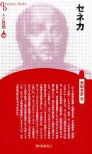 【謝恩価格本】人と思想 186 セネカ